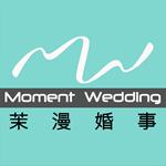 Moment Wedding茉漫婚事影像團隊