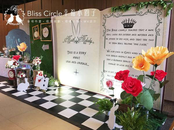 愛麗絲夢遊仙境 - 幸福小圈子婚禮設計