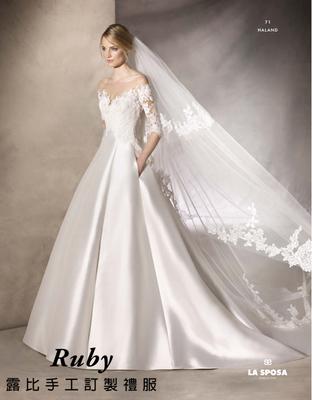 RUBY露比手工訂製禮服婚紗禮服