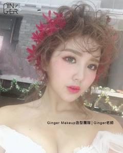 Ginger Make up 彩妝造型學苑