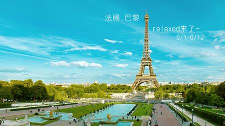 法國巴黎6/1~6/12  relaxed來了