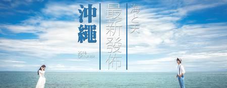 日本-沖繩