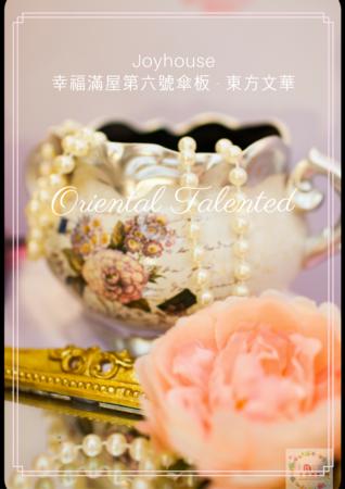 6號傘板(布式背板)套餐❤東方文華-全省可寄送