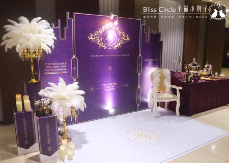 【豔紫.小時代】客製化婚禮
