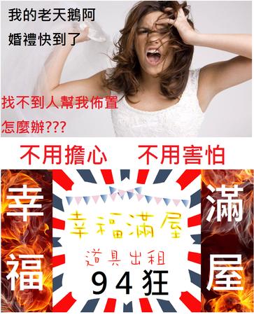 幸福滿屋94狂❤新人福音 ❤ 8000元專人出場佈置方案