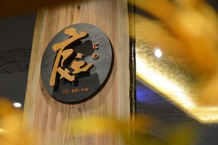 日式料理餐廳
