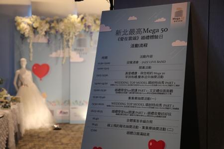 《愛在雲端》婚禮體驗日