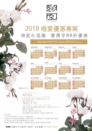 2019年婚宴幸福年曆,88折優惠專案