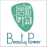 唐伈妍創 Beauty Power