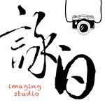 詠白婚禮攝影工作室的logo