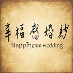 幸福感婚紗攝影作室Happiness wedding的logo