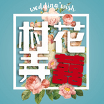 村花弄囍 wedding*wish的logo