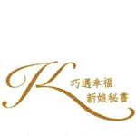 巧遇幸福新秘鳳玉的logo