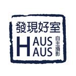 發現好室 HAUS HAUS Photography Studio 的logo