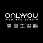 Only You Wedding 唯你婚紗