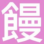 饅頭爸新秘團隊的logo