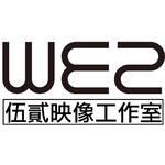 We2伍貳映像工作室