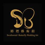 SB婚禮藝術館
