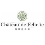 翡麗詩莊園 Chateau de Felicite
