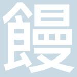 婚攝饅頭爸 | 饅頭爸團隊的logo