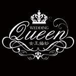 女王婚紗攝影工作室