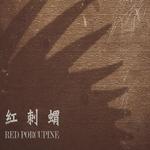 紅刺蝟婚禮攝影團隊的logo
