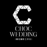 CHOC wedding   橋克攝影工作室