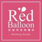紅氣球自助婚紗 /  自主.自助婚紗創始領導品牌的logo