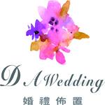小夫妻婚禮佈置&婚禮主持人的logo