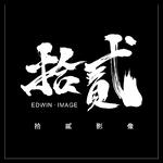 EDWIN‧IMAGE   拾貳影像