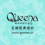昆娜經典婚紗︱Queena Wedding