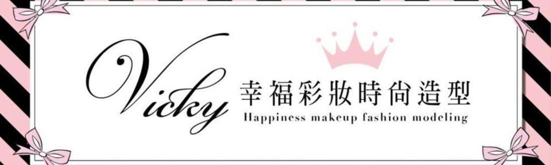 Vicky 幸福彩妝時尚造型