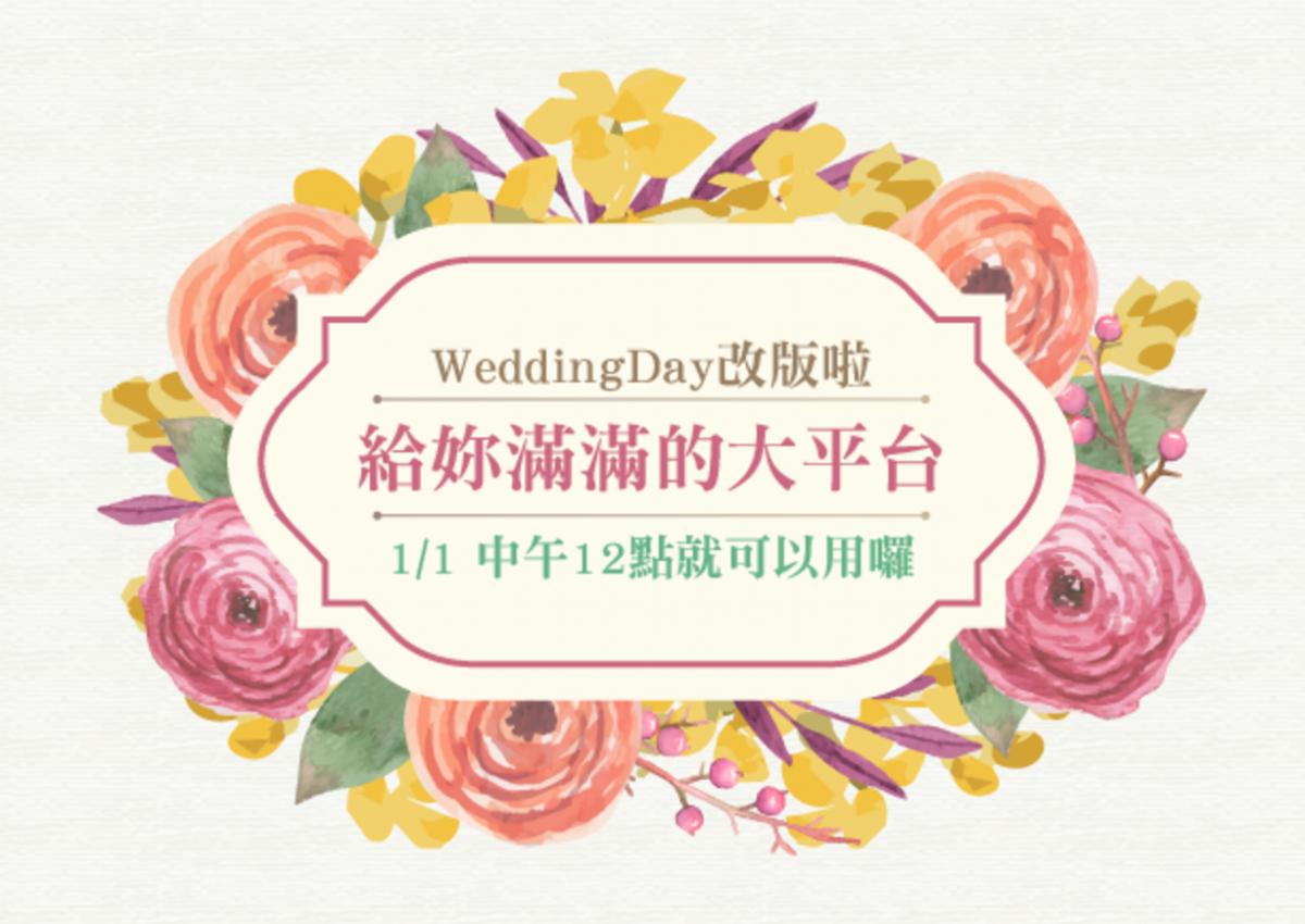 WeddingDay 2016年的成績單
