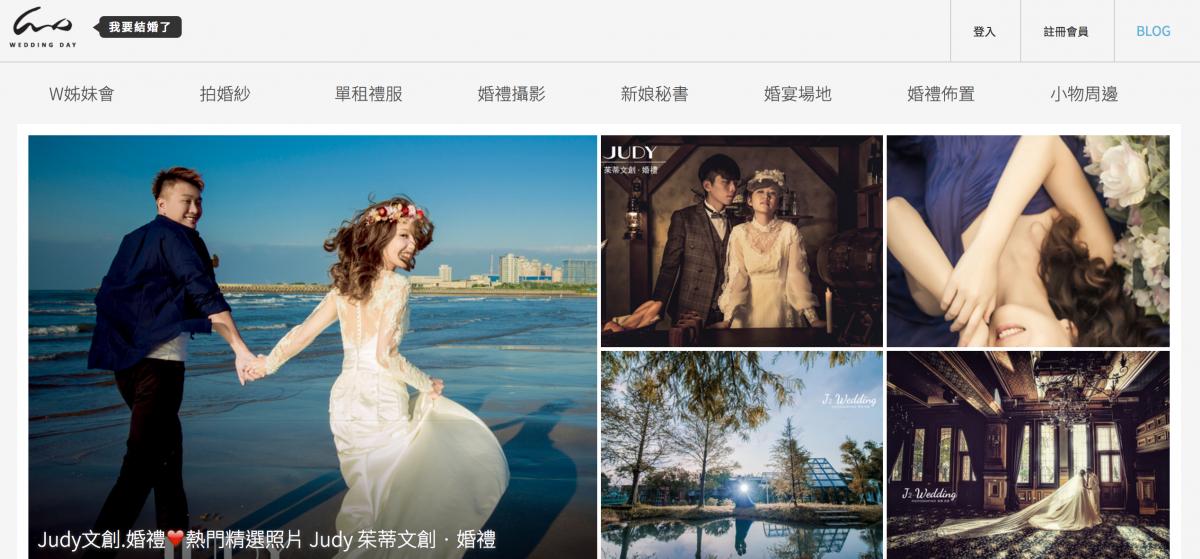 台灣婚禮網站調查