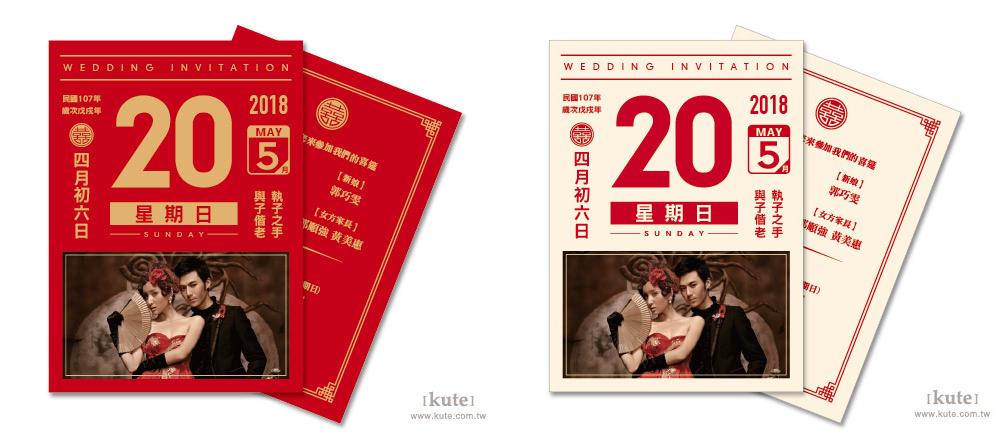 中式喜帖,紅色喜帖,單卡喜帖,明信片喜帖,可艾婚禮,喜帖設計,喜帖推薦,喜帖
