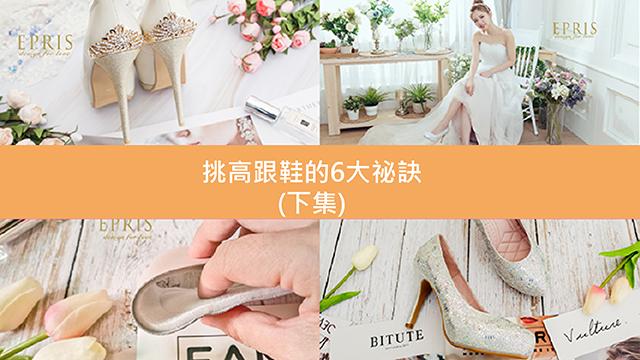 高跟鞋之路-挑選新娘婚鞋6大祕訣(下)