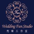 想樂工作室 Wedding Fun Studio │ 婚禮籌備專家