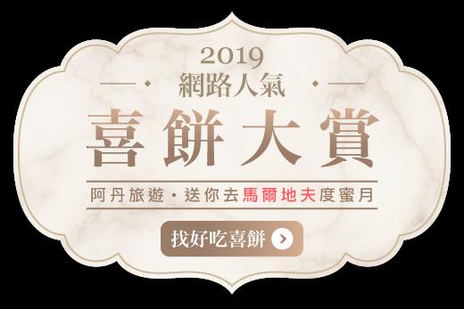 2019 網路人氣喜餅大賞 送你去馬爾地夫度蜜月