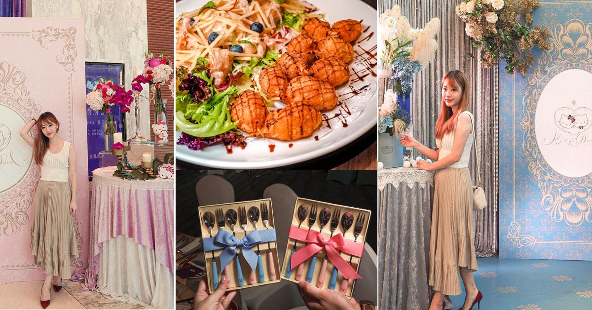 五星級飯店婚宴菜色,Hello Kitty主題式婚禮,最夢幻的主題婚禮場地!贈送專屬鮮花佈置、華麗背板