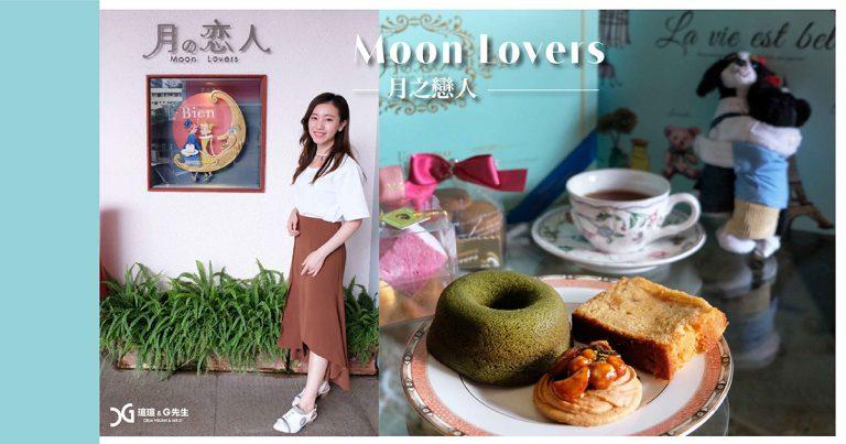 【瑄瑄 CELiA HSUAN|喜餅試吃】台中 月之戀人 Moon Lovers 特色蛋糕系列喜餅 日本洋菓子之父真傳手工餅乾