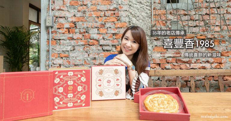 【Melody喜餅試吃】喜豐香1985 台中文青風老宅,35年老店傳承的好手藝,用心給你傳統喜餅的新滋味!