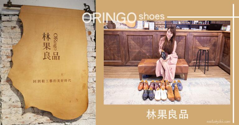 【Melody男仕皮鞋推薦】林果良品|每個男人都該擁有一雙的高質感、純手工紳士皮鞋,精雕細琢的台灣製鞋工藝,從品味到舒適度都無可挑惕!陪你結婚去!