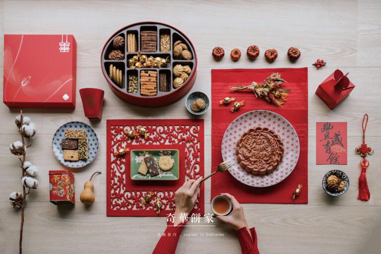 【奇華餅家】來自香港八十餘載 將幸福揉進每塊餅裡