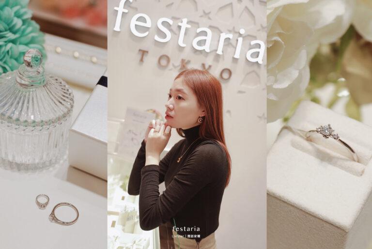 |festaria鑽戒|世世代代「傳承」的幸福,全世界最獨一無二的星鑽,專利切割技術滿載你的星願,同款Baby Ring讓你傳家