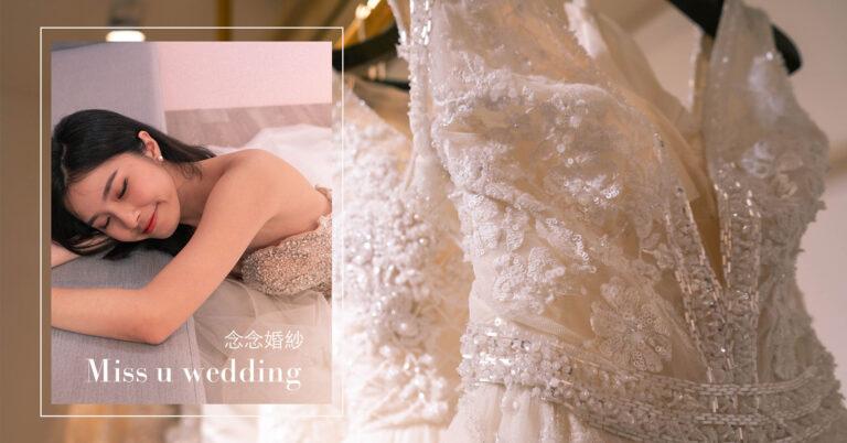 念念婚紗-台北|簡約不失經典仙韻的高質感婚紗,宴客&拍攝不分區域皆可租借!