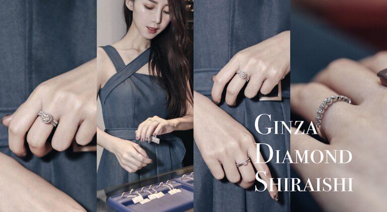 把餘生的溫柔都給你Ginza Diamond Shiraishi 銀座白石