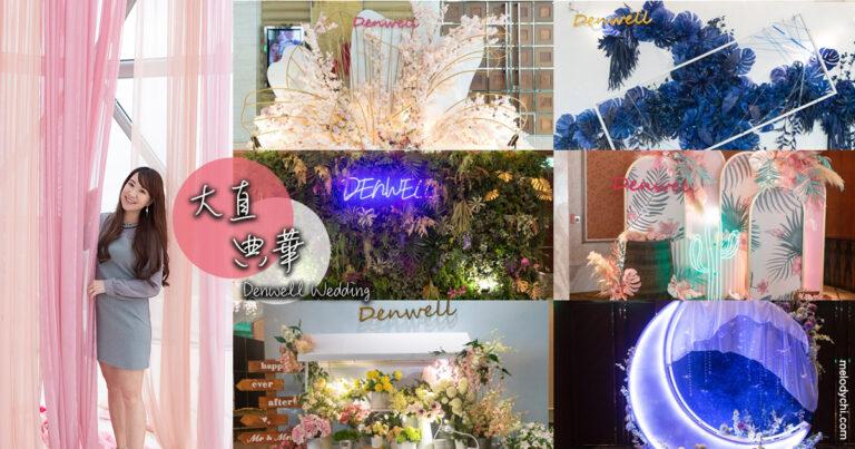 【Melody看場地】大直典華|全新打造絕美裝置藝術的婚禮背板佈置,給新人最獨一無二的多種主題式婚禮選擇!